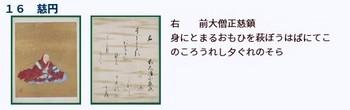 慈円二.jpg