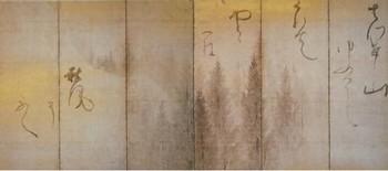 檜原図屏風.jpg