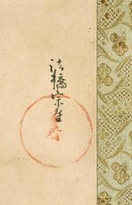 白鷺図・法橋印.jpg