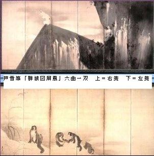 群猿図屏風.jpg