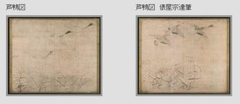 芦鴨図.jpg
