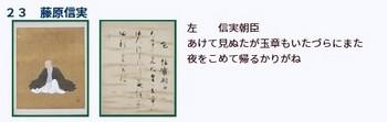 藤原信実二.jpg