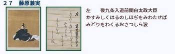 藤原兼実二.jpg