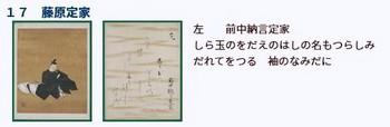藤原定家二.jpg