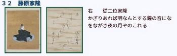 藤原家隆二.jpg