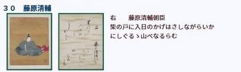 藤原清輔二.jpg