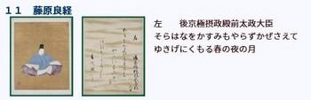 藤原義経二.jpg