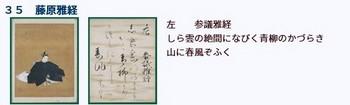 藤原雅経二.jpg