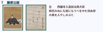 西園寺公経二.jpg